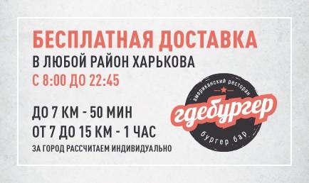Бесплатная доставка в любой район Харькова